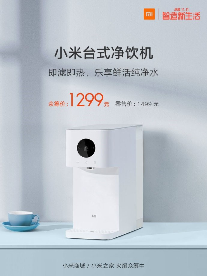 Xiaomi выпустила дозатор Mi Desktop Water Dispenser